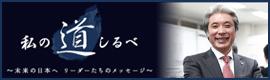 野嶋康敬の道しるべ|トップ保険サービス株式会社