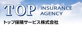 トップ保険サービス株式会社