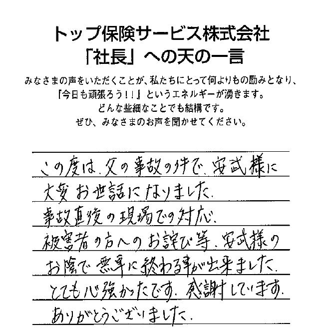 天の一言(2019年) トップ保険サービス株式会社 - パート 3